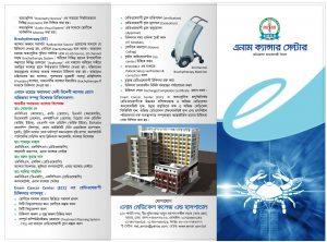 Cancer Brochure-7-2-17-01